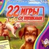 22 игры со щенками