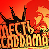 Месть Саддама