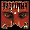 Византия: Убийство в Стамбуле